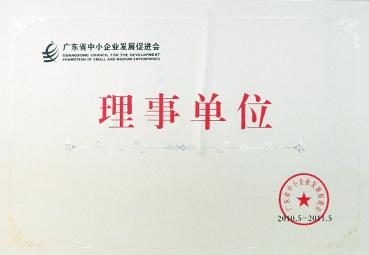广东省中小企业发展促进会理事单位