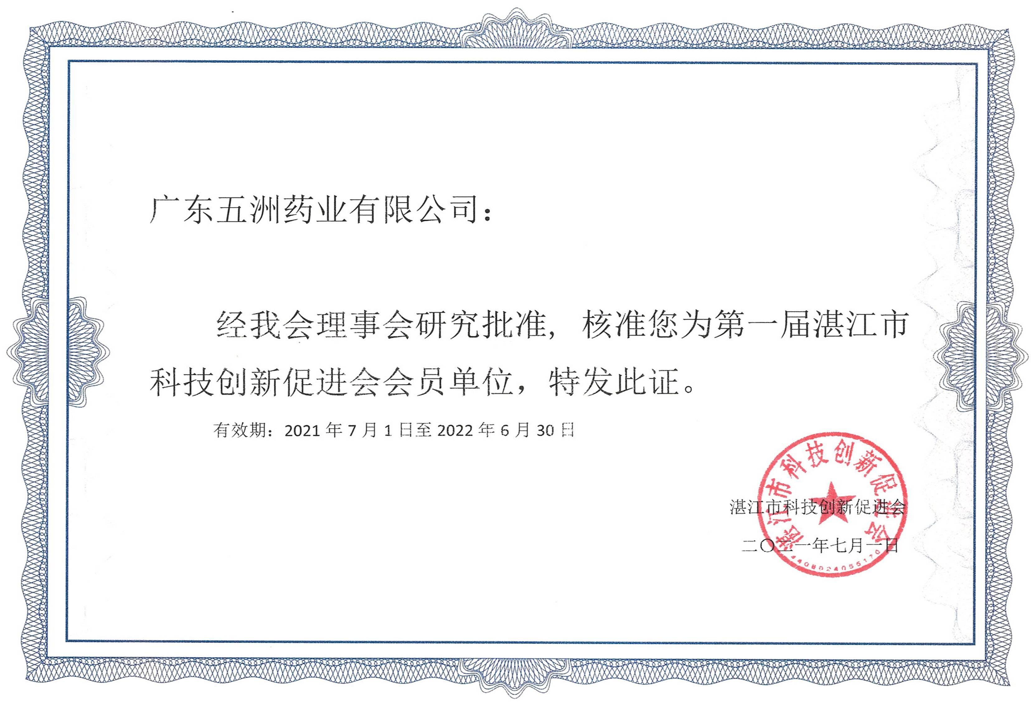 湛江市科技创新促进会